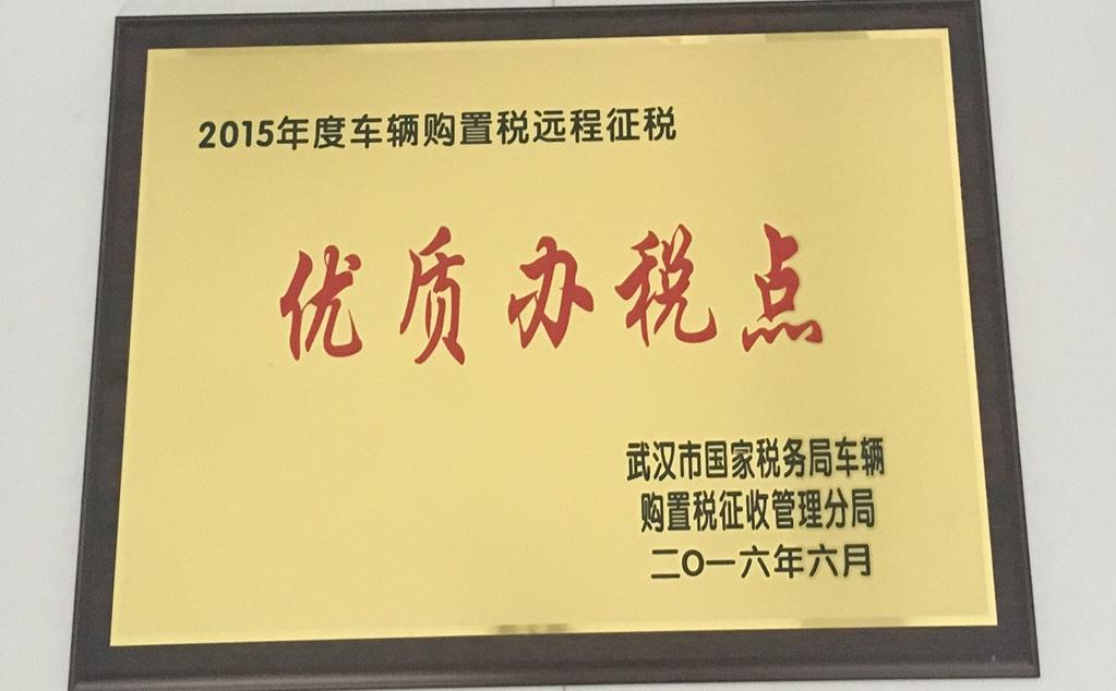 2015年优质办税点