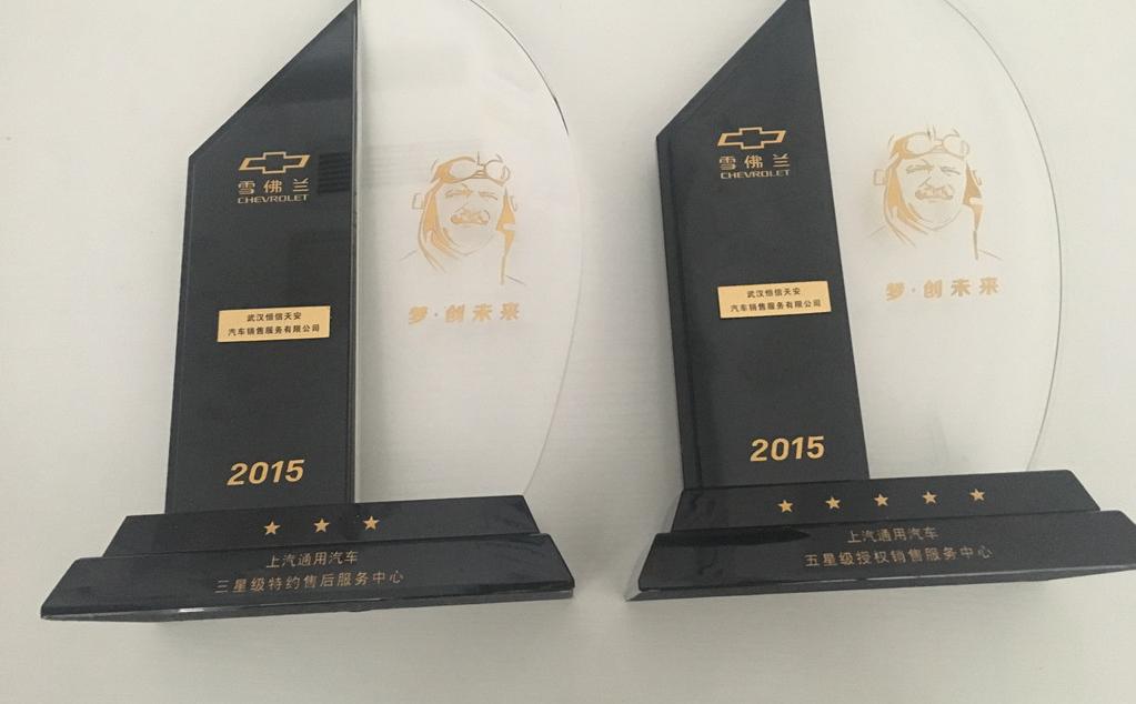 2015年度雪佛兰销售五星奖、售后三星奖
